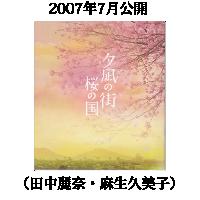夕凪の街桜の国